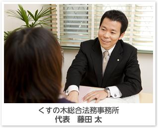鶴ヶ島市の司法書士・行政書士事務所
